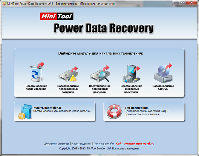 MiniTool Power Data Recovery Tool 6.8 Crack And Serial Key Free Download