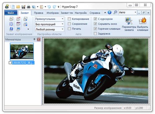 HyperSnap 7 Crack Plus Serial Key Full Version Free Download